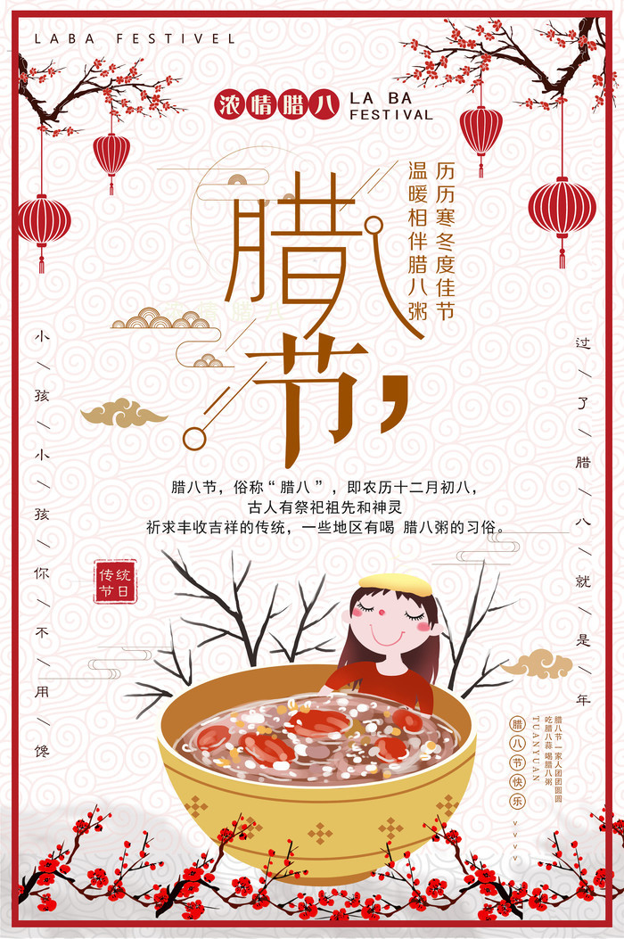 Tuowei Xingye Technology wishes you a happy Lama Festival! Send you a bowl of delicious Laba porridge